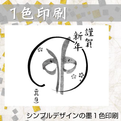 京都インバン 1色刷印刷